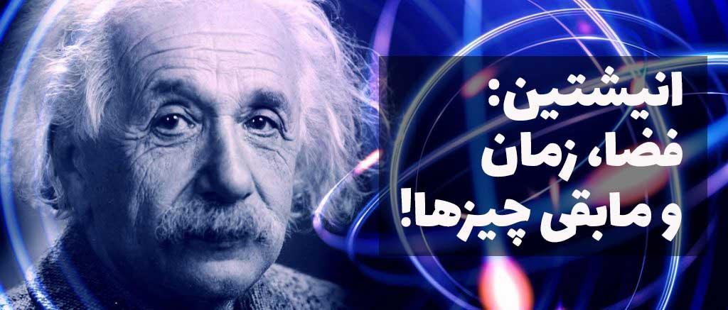 نظریه انیشتین در مورد زمان